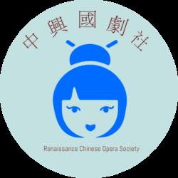 中興國劇社